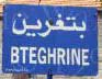 Mail to info@bteghrine.com
